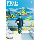 Flair110号