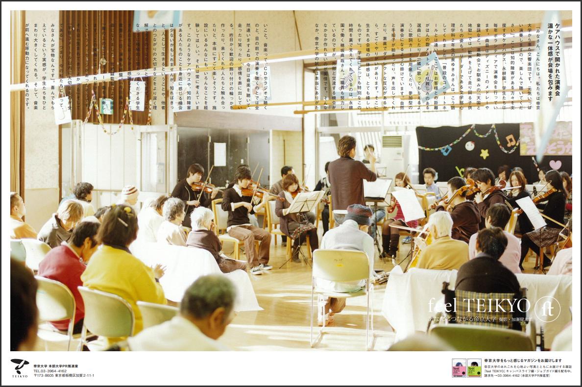 交響楽団篇