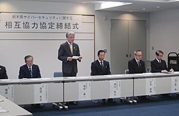 栃木県サイバーセキュリティ相互協力協定を締結しました
