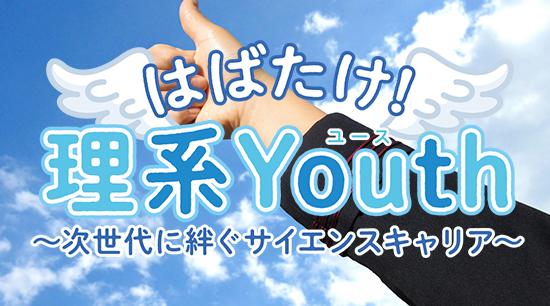はばたけ理系Youth