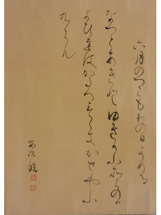「関戸本古今集節臨」(部分)