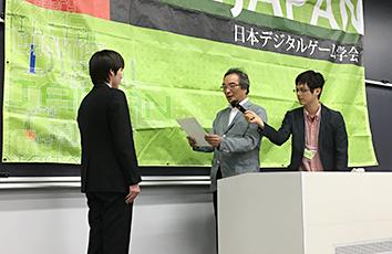 本学大学院生が「日本デジタルゲーム学会・2017年夏季研究発表大会」で学生奨励賞を受賞しました【理工学研究科】