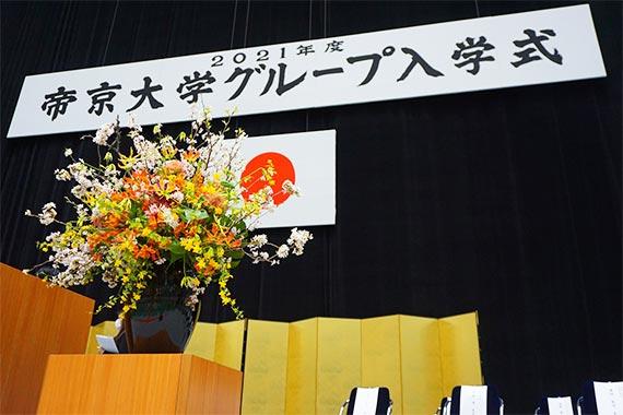 2021年度帝京大学入学式を挙行しました