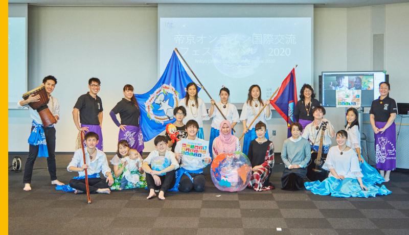 帝京オンライン<br /> 国際交流<br /> フェスティバル2020