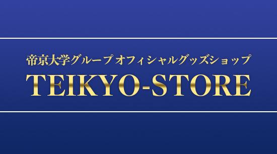帝京ストア