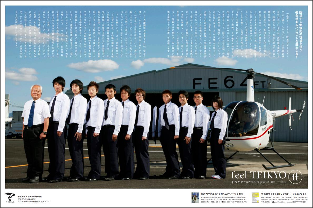 理工学部 航空宇宙工学科 ヘリパイロットコース篇