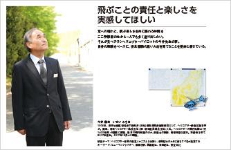 今井道夫教授の紹介