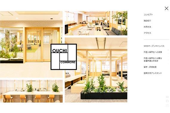OUCHI COMMONSのオリジナルサイトが完成しました