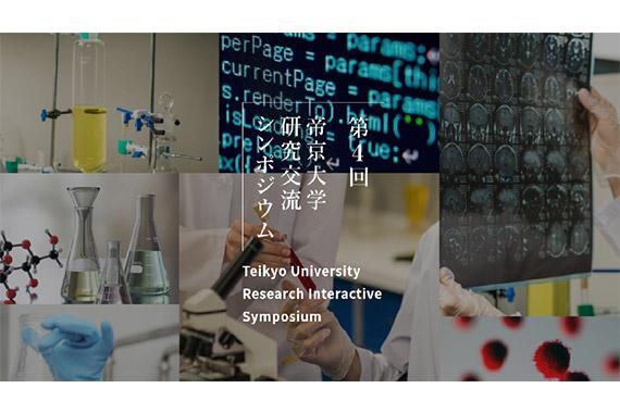 第4回帝京大学研究交流シンポジウムを開催しました