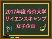 帝京大学サイエンスキャンプ女子企画