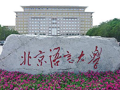 北京語言大学 【中国】