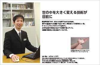 水谷晃三講師の紹介