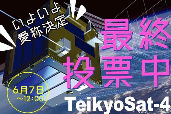 「TeikyoSat-4」愛称の最終投票を行います