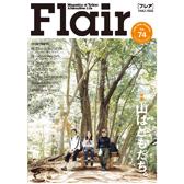 Flair74号