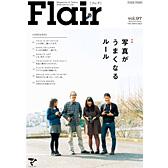 Flair97号