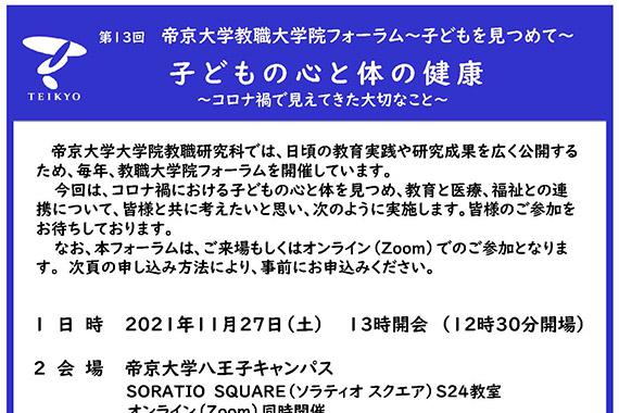 第13回帝京大学教職大学院フォーラム「子どもの心と体の健康」