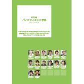 バイオサイエンス学科教員紹介BOOK