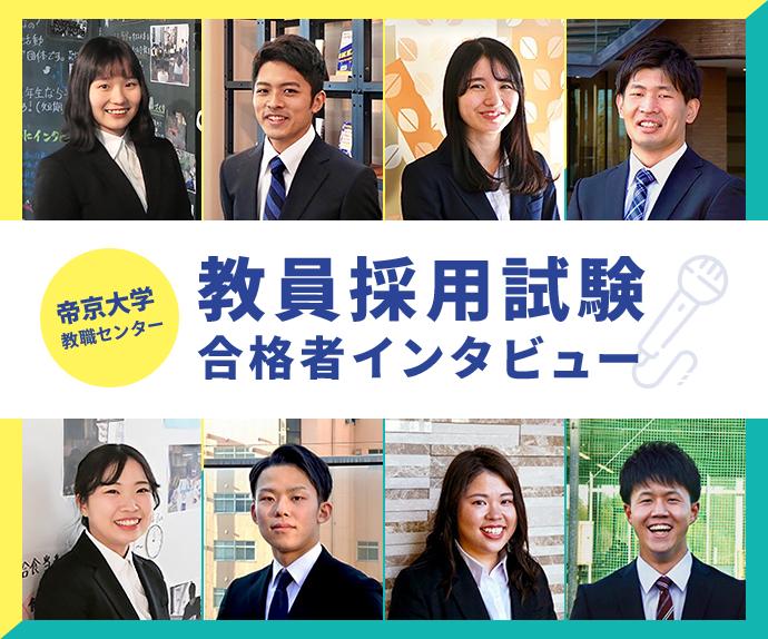 帝京大学教職センター教員採用試験合格者インタビュー