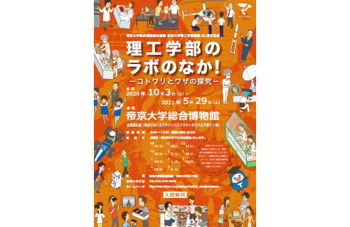 ミニ企画展 Teikyo Art Annual vol.3