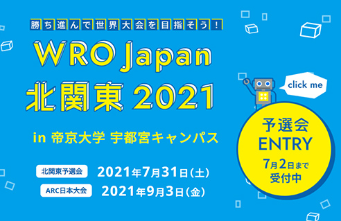 WROJapan北関東2021