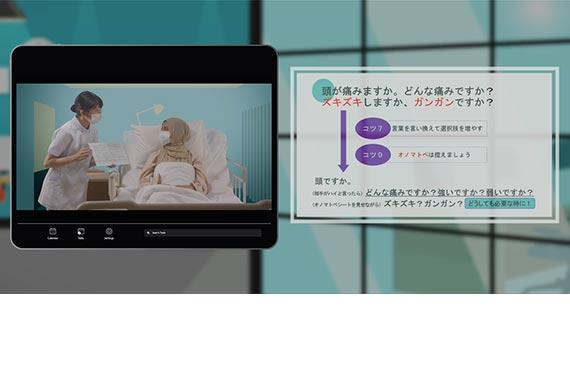 石川教授が制作に参加した、外国人診療に役立つ「やさしい日本語」の動画教材が公開されました