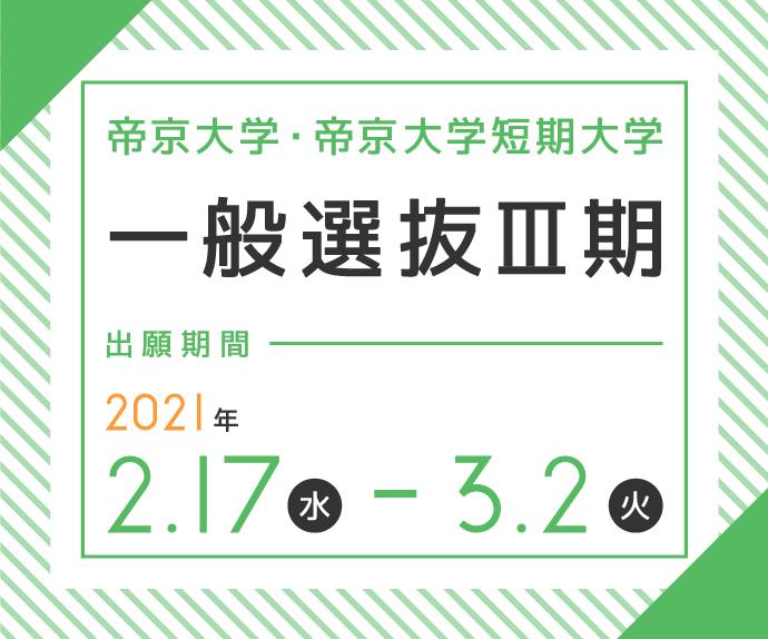 マイ 帝京 ページ 大学
