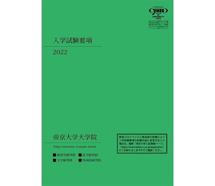 経済学研究科・法学研究科・文学研究科・外国語研究科