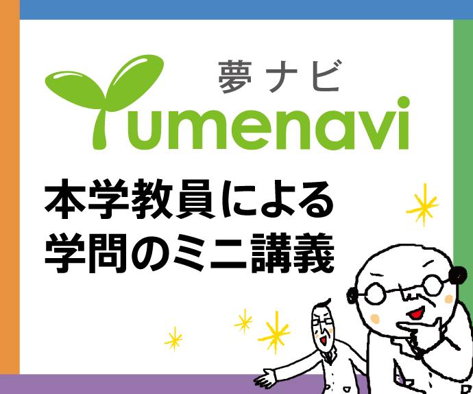 夢ナビ_帝京大学の教員によるミニ講義