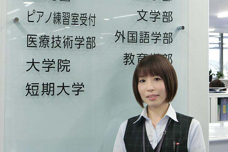 八王子キャンパス 教務グループ 宮田美和さん (2006年入職)