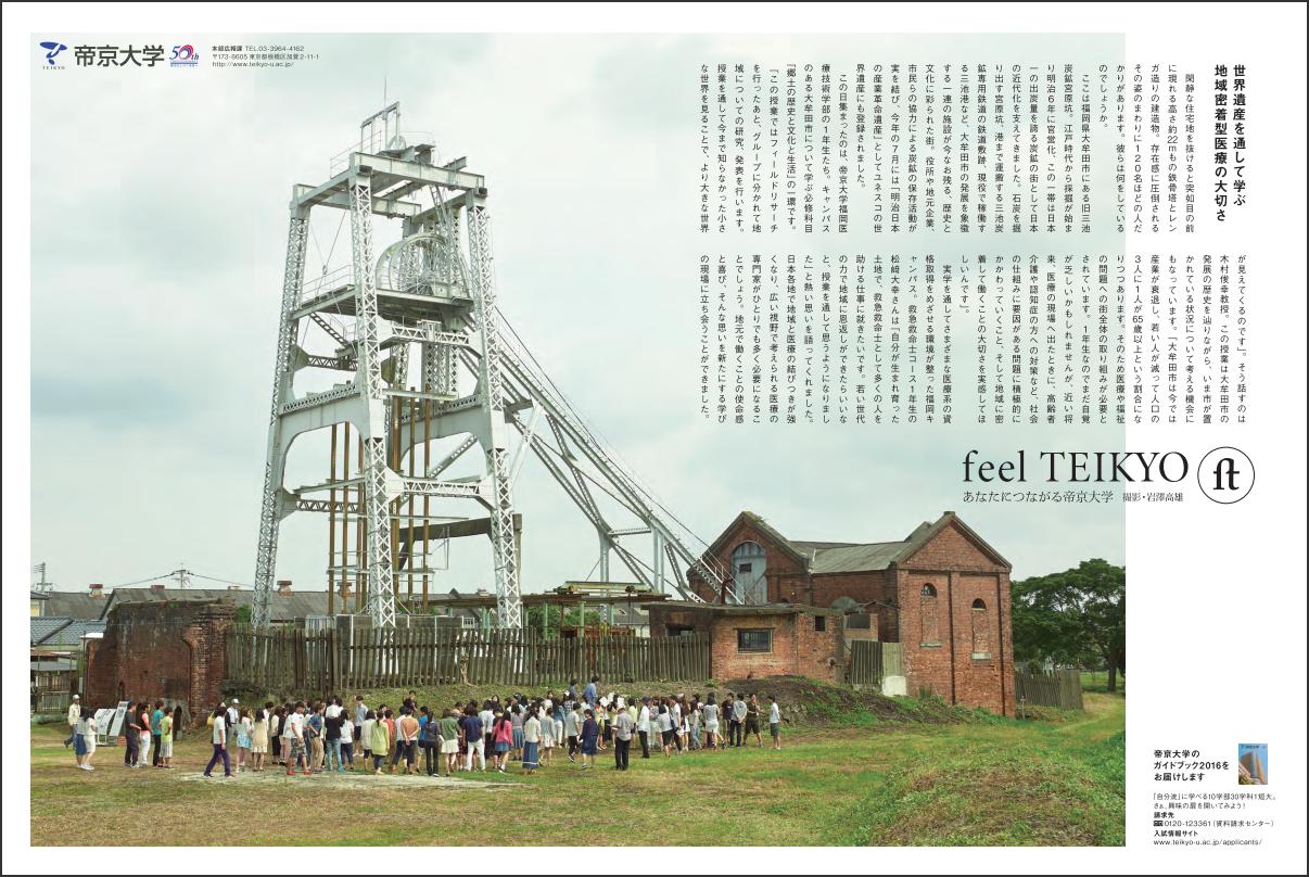 福岡キャンパス郷土の歴史と文化と生活篇