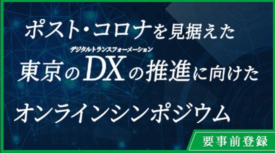 DXオンラインシンポジウム 詳細&事前登録