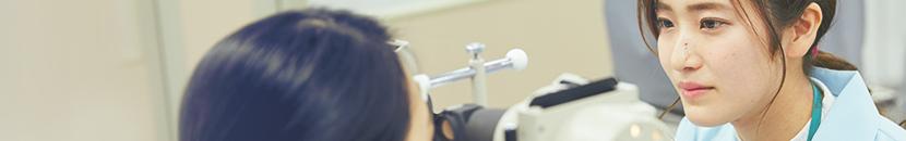 視能矯正学科