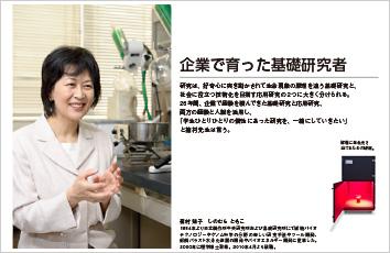篠村知子教授の紹介
