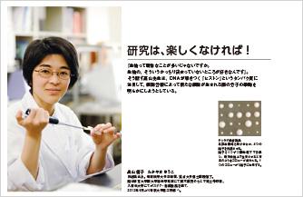 高山優子准教授の紹介