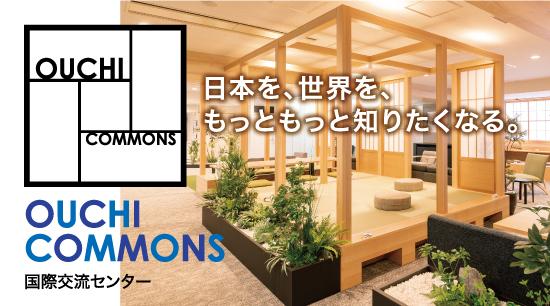 OUCHI COMMONS(オウチコモンズ)