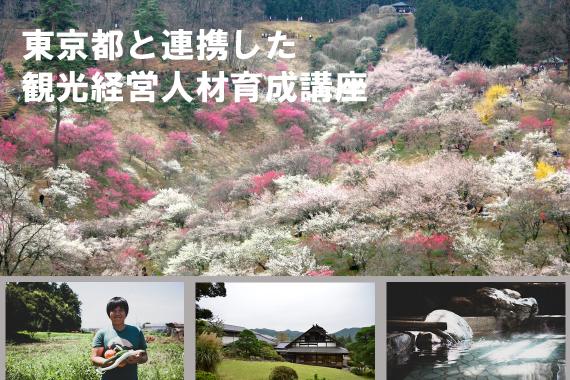 東京都と連携した観光経営人材育成講座