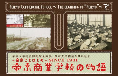 帝京大学創基90年記念-帝京ことはじめ-SINCE1931 帝京商業学校の物語