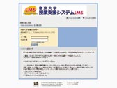 LMS(Learning Management System)を活用した授業