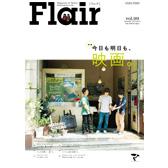 Flair99号