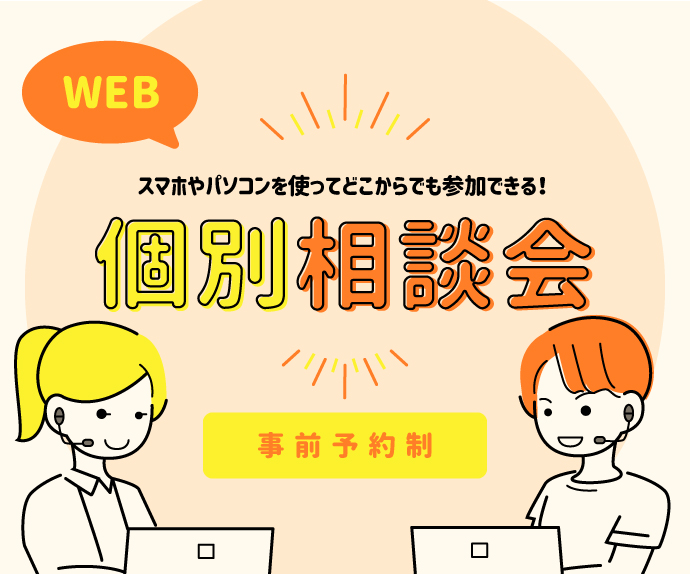 WEB入試個別相談会(予約制)を実施します