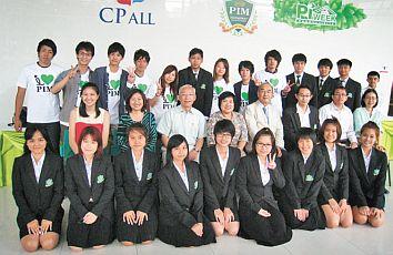 アジア国際交流プログラム(TAEP)