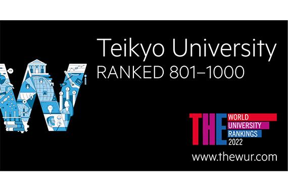 本学がTHE世界大学ランキングで「801-1000位」にランクインしました