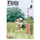 Flair111号