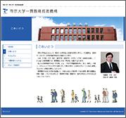 帝京大学一貫教育推進機構