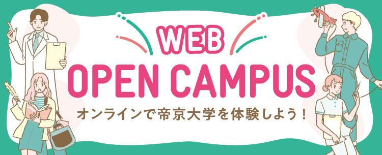 webオープンキャンパス 2020