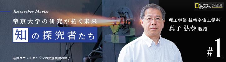 次世代液体ロケットエンジンに向け燃焼のメカニズムを解明する_知の探究者たち