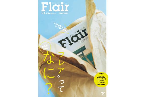 """広報誌Flairに118号「""""フレア""""ってなに?」を追加しました"""