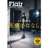 Flair115号