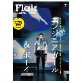 Flair113号