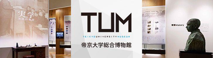 帝京大学総合博物館